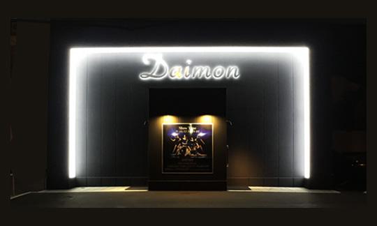 外観 - Daimon
